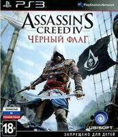 Игра Assassin's Creed IV: Чёрный флаг (PS3, русская версия)