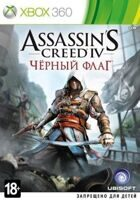 Игра Assassin's Creed IV: Чёрный флаг (XBOX 360, русская версия)