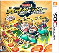Игра Sushi Striker: The Way of Sushido (3DS)